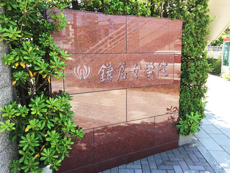 鎌倉女学院様 IVR(音声自動応答)